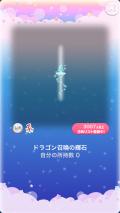 ポケコロガチャ最果ての空ドラエルム(インテリア003ドラゴン召喚の輝石)