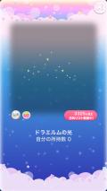 ポケコロガチャ最果ての空ドラエルム(コロニー004ドラエルムの光)
