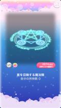 ポケコロガチャ最果ての空ドラエルム(コロニー005星を召喚する魔法陣)