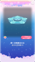 ポケコロガチャ最果ての空ドラエルム(コロニー006輝く召喚魔法の丘)