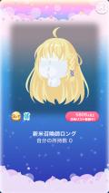 ポケコロガチャ最果ての空ドラエルム(ファッション001新米召喚師ロング)