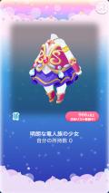 ポケコロガチャ最果ての空ドラエルム(ファッション007明朗な竜人族の少女)