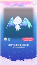 ポケコロガチャ最果ての空ドラエルム(小物002最果てに潜む竜人族の翼)