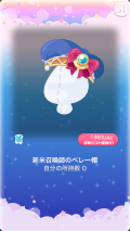 ポケコロガチャ最果ての空ドラエルム(小物006新米召喚師のベレー帽)