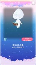 ポケコロガチャ最果ての空ドラエルム(小物010喚び出しの書)