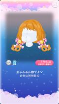ポケコロガチャ月夜の見習い忍者修行(002【ファッション】きゅるるん鈴ツイン)