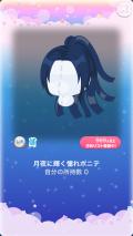 ポケコロガチャ月夜の見習い忍者修行(004【ファッション】月夜に輝く憧れポニテ)