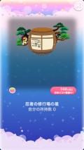 ポケコロガチャ月夜の見習い忍者修行(005【コロニー】忍者の修行場の星)