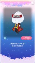 ポケコロガチャ月夜の見習い忍者修行(009【ファッション】族長の紅にゃん忍)