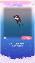 ポケコロガチャ月夜の見習い忍者修行(012【コロニー】忍法!大凧乗りわんこ)