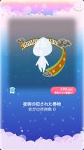 ポケコロガチャ月夜の見習い忍者修行(017【小物】秘術の記された巻物)