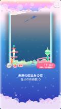 ポケコロガチャ鉄腕アトム(004【コロニー】未来の街並みの空)