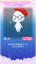 ポケコロガチャ鉄腕アトム(009【小物】なりきり手塚先生セット)
