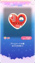 ポケコロガチャ鉄腕アトム(010【コロニー】アトムハートの星)