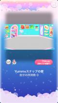 ポケコロガチャYummyスナップ!(002【インテリア】Yummyスナップの壁)