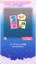 ポケコロガチャYummyスナップ!(009【コロニー】コーデスナップの星)