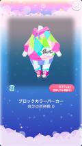 ポケコロガチャYummyスナップ!(013【ファッション】ブロックカラーパーカー)