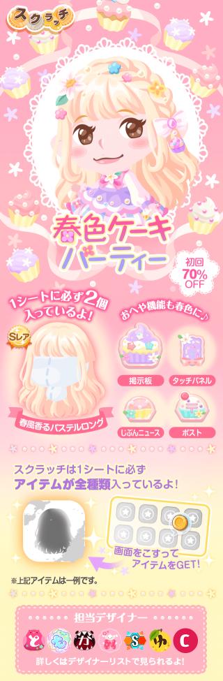 ポケコロスクラッチ春色ケーキパーティー(お知らせ)
