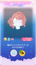 ポケコロスクラッチ春色ケーキパーティー(002【ファッション】春のアレンジサイドテール)