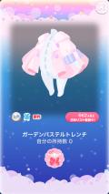 ポケコロスクラッチ春色ケーキパーティー(004【ファッション】ガーデンパステルトレンチ)