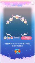 ポケコロスクラッチ春色ケーキパーティー(005【コロニー】特製★カップケーキリボンの空)