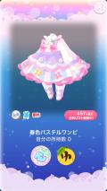 ポケコロスクラッチ春色ケーキパーティー(006【ファッション】春色パステルワンピ)