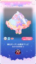 ポケコロスクラッチ春色ケーキパーティー(007【ファッション】春のガーデンお散歩ワンピ)