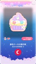 ポケコロスクラッチ春色ケーキパーティー(009【インテリア】春色ケーキの掲示板)