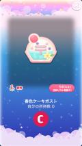 ポケコロスクラッチ春色ケーキパーティー(010【インテリア】春色ケーキポスト)