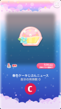 ポケコロスクラッチ春色ケーキパーティー(011【インテリア】春色ケーキじぶんニュース)