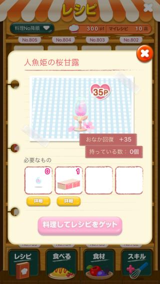 ポケコロレシピ(794人魚姫の桜甘露)