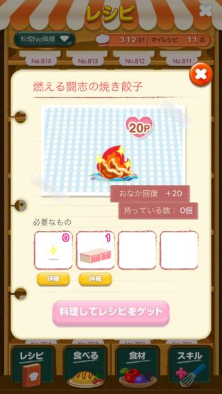 ポケコロレシピ(803燃える闘志の焼き餃子)