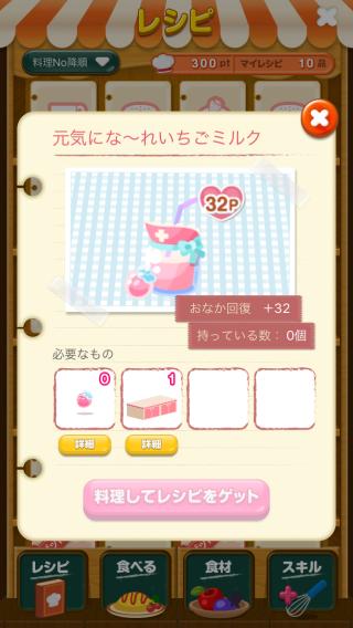 ポケコロレシピ(967元気にな~れいちごミルク)