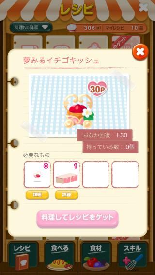 ポケコロレシピ(970夢見るイチゴキッシュ)