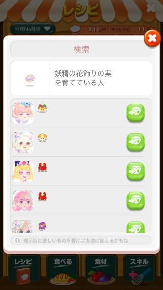 ポケコロレシピ(976妖精の花飾りの実)