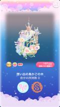 ポケコロ福袋シュシュブランシュ(001【コロニー】想い出の鳥かごの木)