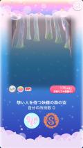 ポケコロ福袋シュシュブランシュ(014【コロニー】想い人を待つ妖精の森の空)