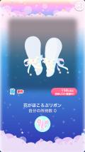 ポケコロ福袋シュシュブランシュ(031【小物】花がほころぶリボン)