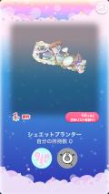 ポケコロ福袋シュシュブランシュ(033【インテリア】シュエットプランター)