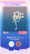 ポケコロ福袋シュシュブランシュ(035【コロニー】森を彩るリボンフレーム)