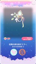 ポケコロ福袋シュシュブランシュ(036【コロニー】妖精の森を映すミラー)