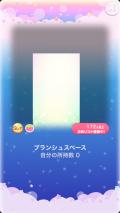 ポケコロ福袋シュシュブランシュ(103【コロニー】ブランシュスペース)