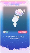 ポケコロ福袋シュシュブランシュ(104【小物】あなたを想うアムールの花)