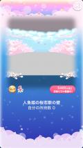 ポケコロVIPガチャ人魚姫の桜恋歌(インテリア001人魚姫の桜恋歌の壁)