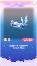 ポケコロVIPガチャ人魚姫の桜恋歌(インテリア002恋音奏でる人魚姫の琴)