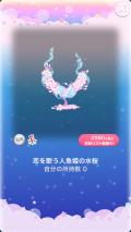 ポケコロVIPガチャ人魚姫の桜恋歌(インテリア003恋を歌う人魚姫の水桜)