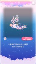 ポケコロVIPガチャ人魚姫の桜恋歌(インテリア007人魚姫の恋まじない風呂)