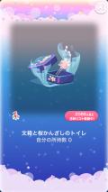 ポケコロVIPガチャ人魚姫の桜恋歌(インテリア008文箱と桜かんざしのトイレ)