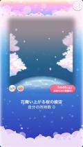 ポケコロVIPガチャ人魚姫の桜恋歌(コロニー002花舞い上がる桜の綾空)