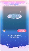ポケコロVIPガチャ人魚姫の桜恋歌(コロニー005桜たゆたう水面の丘)